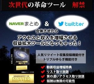 クリアイズムNAVER&twitterツールNATTER(ネイッター)は購入危険?(片桐健)