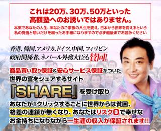 """坂本よしたかS Change The World""""SHARE""""高額案件の売込みに要注意?ビリオネアワールド"""