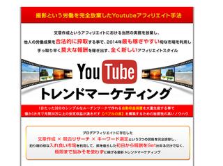 YouTubeトレンドマーケティングは実践しても稼げない?(バナナデスク/岡田崇司)