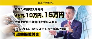 【購入危険!?】アメブロATMシステムは買っちゃダメ?(高野明)