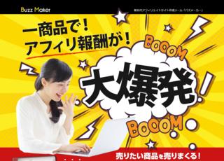 【評判最悪?】バズメーカー(BuzzMaker)【バズマーケ特化型サイト作成システム】(衣川泰司)