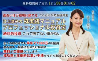 【捏造疑惑?】江上恭子の株実践ファイルプロフェッショナル投資法は偽物?