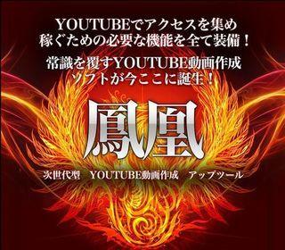 【評判最悪?】「鳳凰」次世代型YouTube動画作成アップツール(阪井亮介)