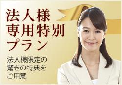 side_bnr_houjin.jpg