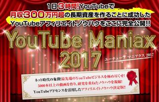 YouTube Maniax 2017は買う価値無し?(ユーチューブマニアクス2017)(ショーゴ/村上省吾)